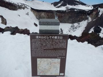 en haut du fuji yama © y estienne.JPG
